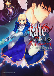 Fate stay night 10.jpg